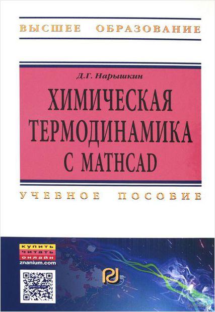 Химическая термодинамика с Mathcad. Расчетные задачи — фото, картинка