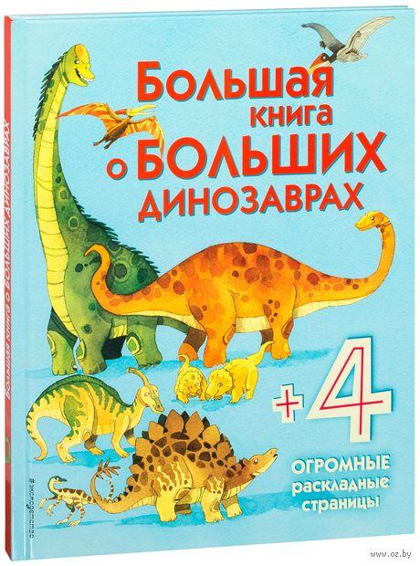 Большая книга о больших динозаврах — фото, картинка