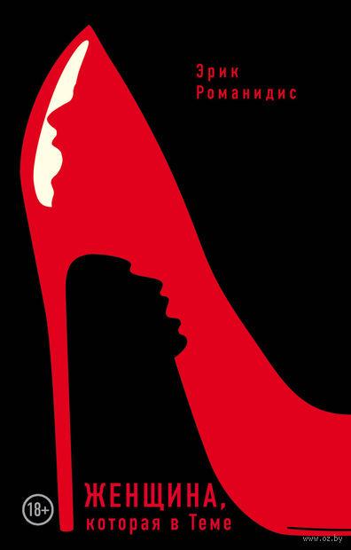 Женщина, которая в Теме — фото, картинка