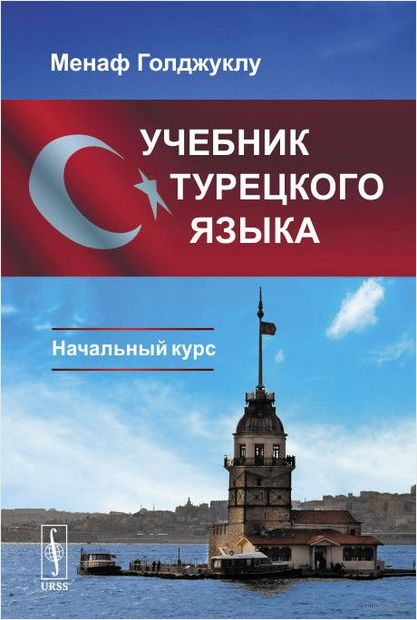 Учебник турецкого языка. Начальный курс — фото, картинка