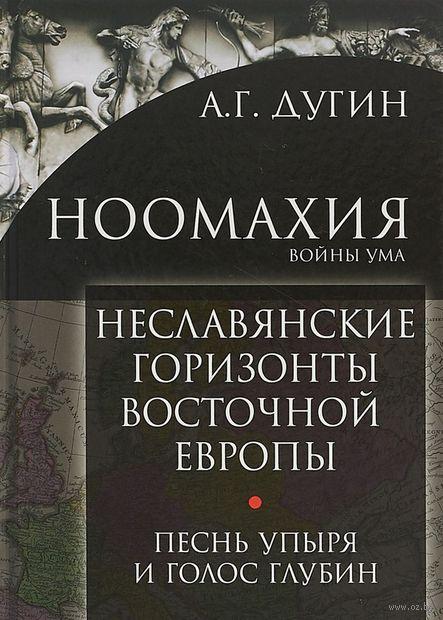 Ноомахия. Войны ума. Неславянские горизонты Восточной Европы. Песнь упыря и голос глубин — фото, картинка