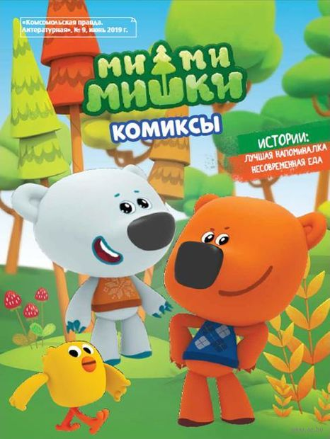 """Журнал """"Мимимишки. Комиксы. №9"""" — фото, картинка"""