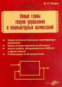 Новые главы теории управления и компьютерных вычислений. Ю. Петров
