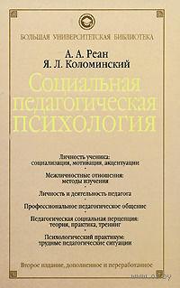 Социальная педагогическая психология. А. Реан, Я. Коломинский