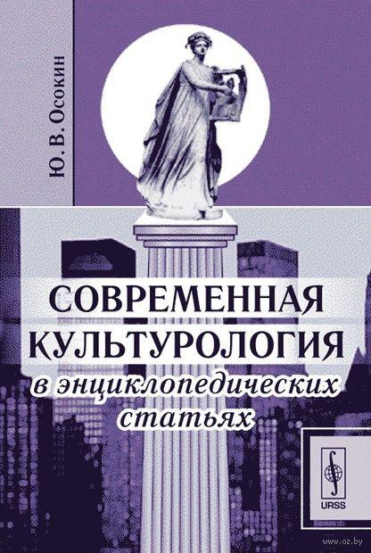 Современная культурология в энциклопедических статьях. Юрий Осокин