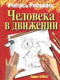 Учитесь рисовать человека в движении. Чарльз Стивен