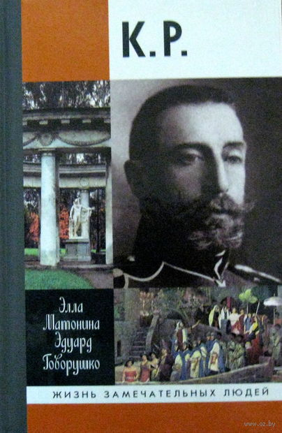 К.Р.. Элла Матонина, Эдуард Говорушко