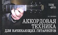 Аккордовая техника для начинающих гитаристов. Валерий Бровко