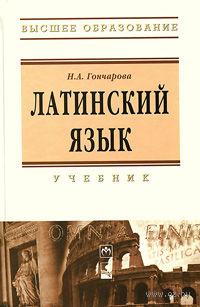 Латинский язык. Н. Гончарова