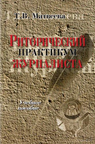 Риторический практикум журналиста. Тамара Матвеева