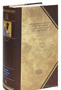 Святитель Василий Великий. Творения. В 2-х томах. Том 2. Аскетические творения. Письма — фото, картинка