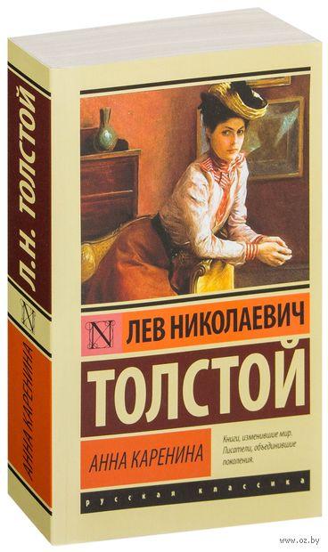 Анна Каренина (м) — фото, картинка