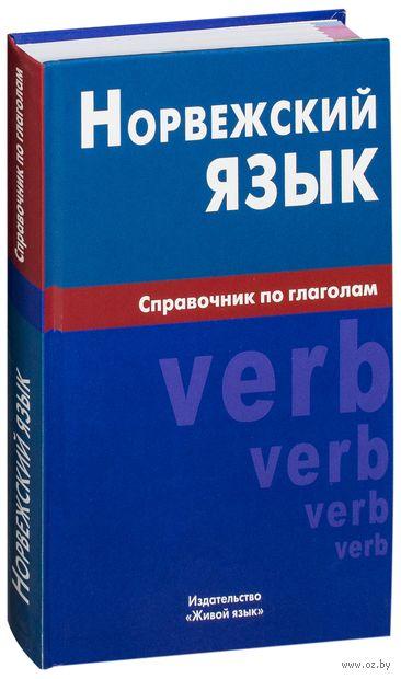 Норвежский язык. Справочник по глаголам. Евгения Воробьева