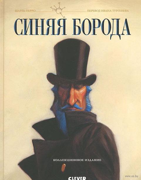 Синяя Борода. Шарль Перро