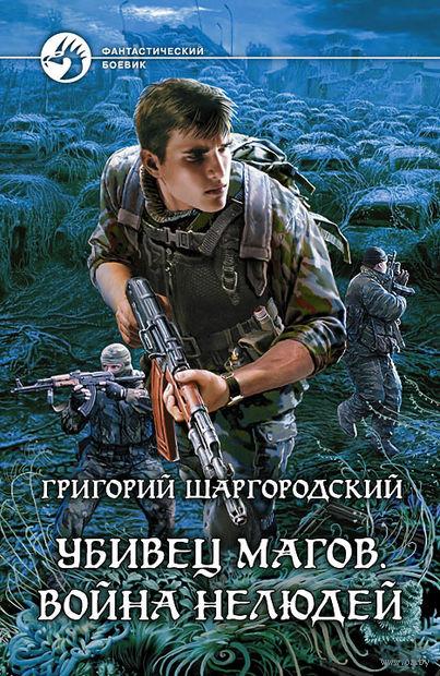 Убивец магов. Война нелюдей. Григорий Шаргородский