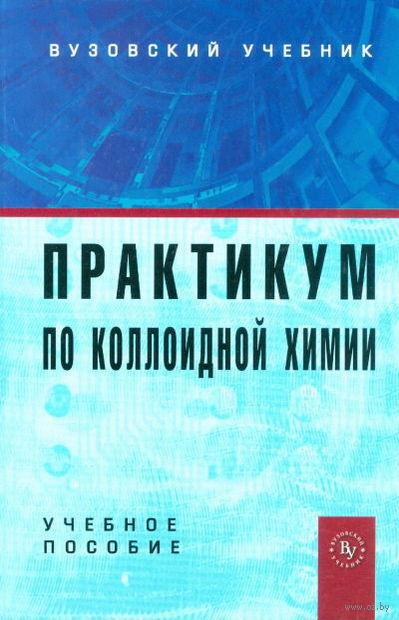 Практикум по коллоидной химии. В. Должикова , Н. Задымова , Л. Лопатина