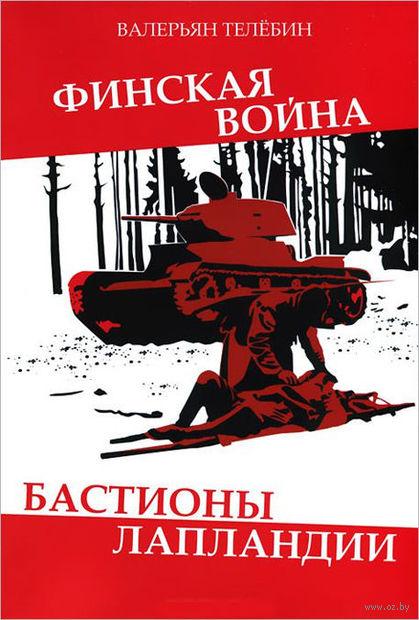 Финская война. Бастионы Лапландии (16+). Валерьян Телебин