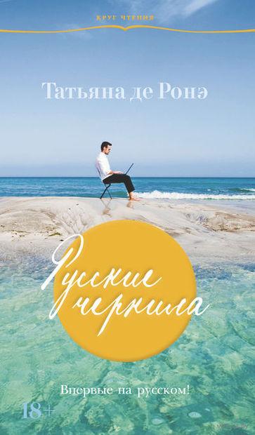 Русские чернила (18+). Татьяна Ронэ
