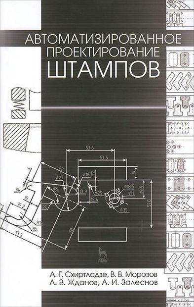 Автоматизированное проектирование штампов
