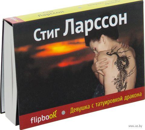 Девушка с татуировкой дракона (м). Стиг Ларссон