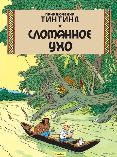 Приключения Тинтина. Сломанное Ухо. Жорж Реми