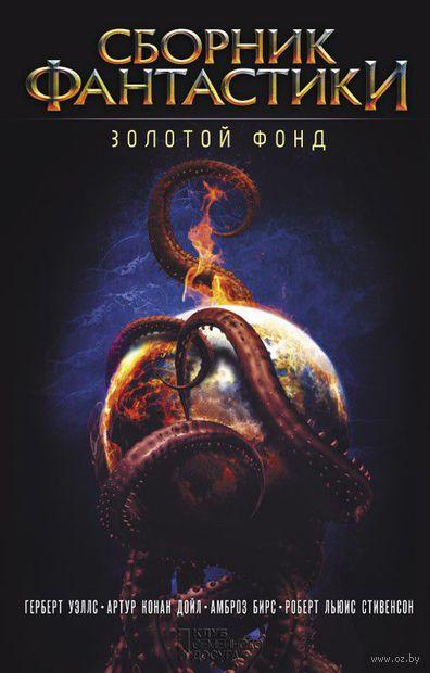 Сборник фантастики. Золотой фонд — фото, картинка