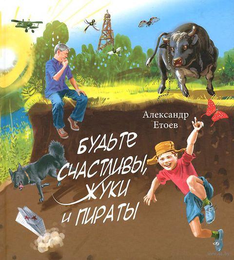 Будьте счастливы, жуки и пираты. Александр Етоев