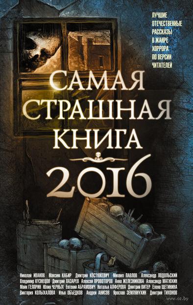 Самая Страшная Книга 2016 — фото, картинка