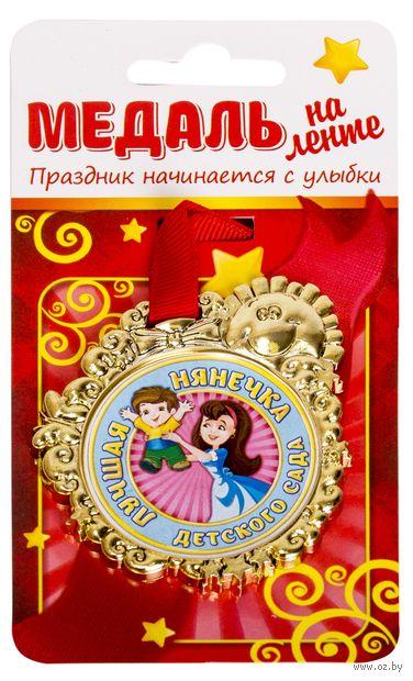 """Медаль пластмассовая """"Лучшая нянечка детского сада"""" (6,5х7 см)"""