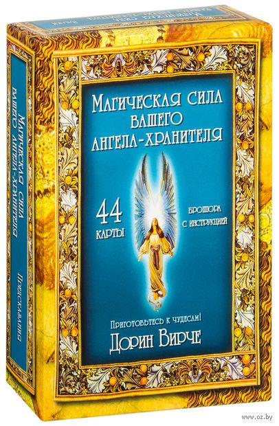 Магическая сила вашего ангела хранителя (44 карты). Дорин Вирче