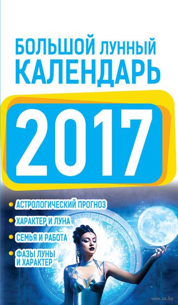 Большой лунный календарь 2017 год. Екатерина Виноградова