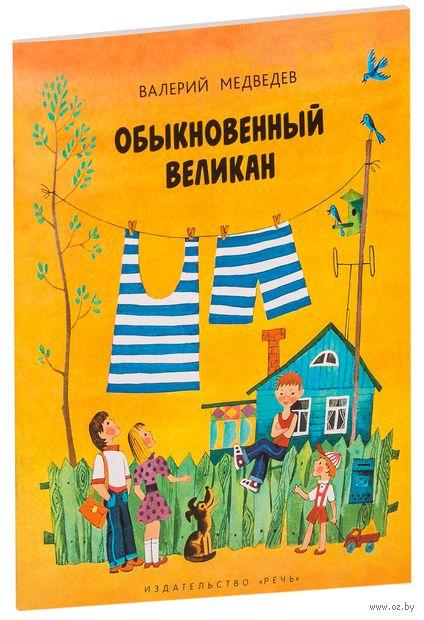 Обыкновенный великан. Валерий Медведев