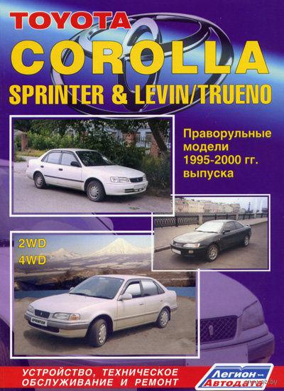 Toyota Corolla Sprinter Levin / Trueno. Праворульные модели 1995-2000 гг. Устройство, техническое обслуживание и ремонт — фото, картинка
