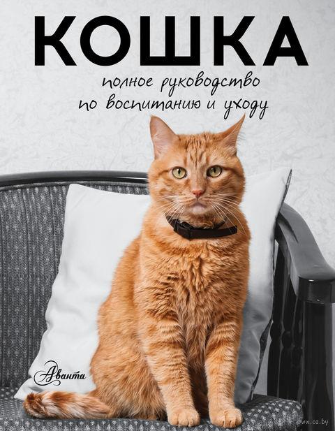 Кошка. Полное руководство по воспитанию и уходу. Николай Непомнящий