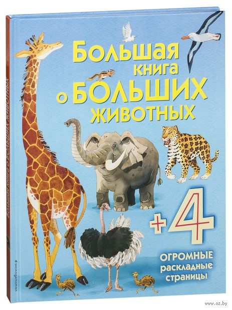 Большая книга о больших животных — фото, картинка