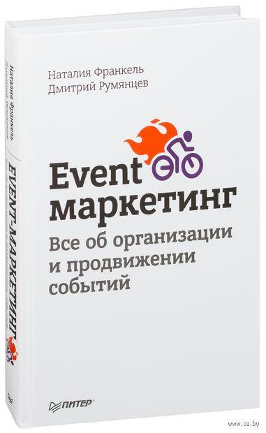 Event-маркетинг. Все об организации и продвижении событий — фото, картинка