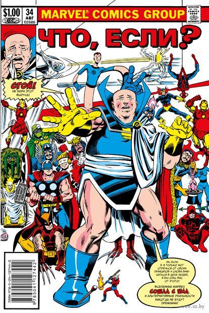 Marvel: Что если?.. Все супергерои — фото, картинка