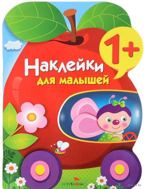 Наклейки для малышей. Яблоко — фото, картинка