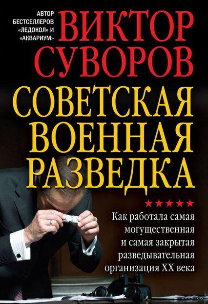 Советская военная разведка. Как работала самая могущественная и самая закрытая разведывательная организация ХХ века — фото, картинка