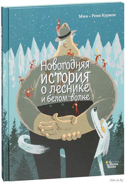 Новогодняя история о леснике и белом волке — фото, картинка