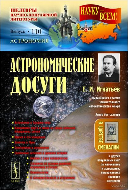 Астрономические досуги (м) — фото, картинка