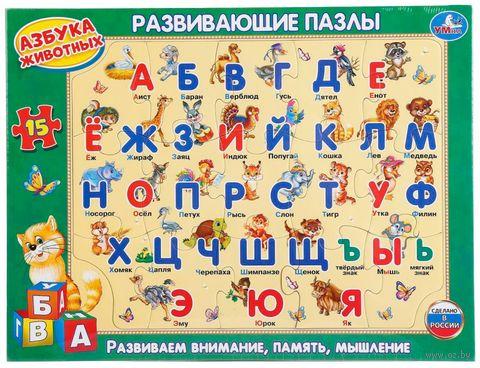 "Пазл-рамка ""Азбука животных"" (15 элементов) — фото, картинка"