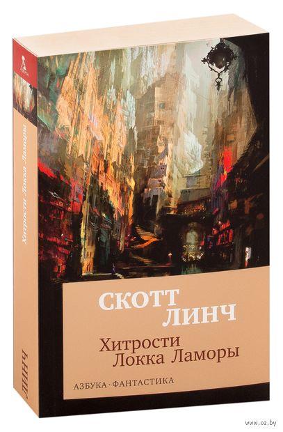 Хитрости Локка Ламоры (м) — фото, картинка