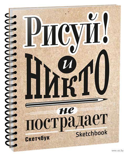 """Скетчбук """"Рисуй!"""" (А5) — фото, картинка"""