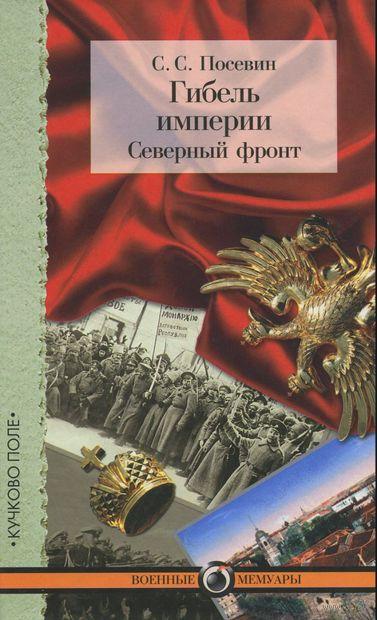 Гибель империи. Северный фронт — фото, картинка