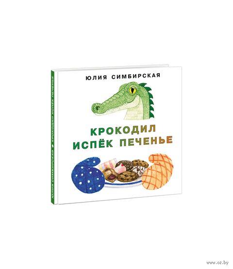 Крокодил испек печенье — фото, картинка