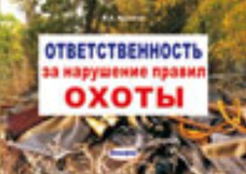 Ответственность за нарушение правил охоты — фото, картинка