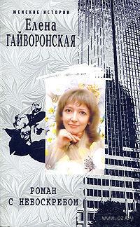 Роман с небоскребом (м). Е. Гайворонская