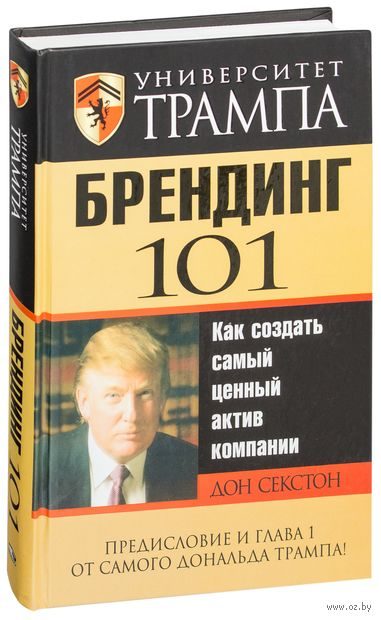 Университет Трампа. Брендинг 101. Дон Секстон