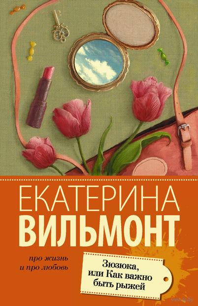 Зюзюка, или Как важно быть рыжей (м). Екатерина Вильмонт